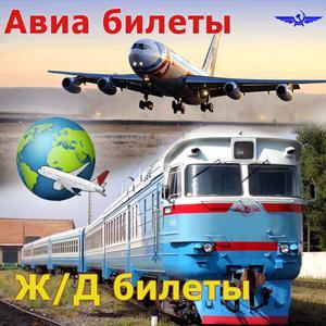 Авиа- и ж/д билеты Кумылженской
