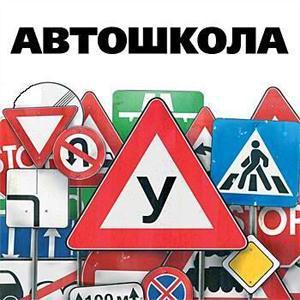 Автошколы Кумылженской