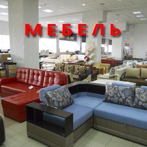 Магазины мебели Кумылженской