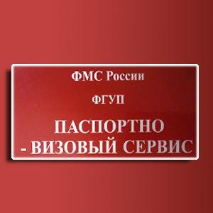 Паспортно-визовые службы Кумылженской
