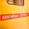 Аварийные службы в Кумылженской
