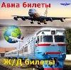 Авиа- и ж/д билеты в Кумылженской
