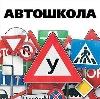 Автошколы в Кумылженской