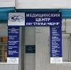 Медицинские центры в Кумылженской