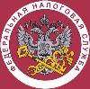 Налоговые инспекции, службы в Кумылженской