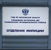 Отделения полиции в Кумылженской