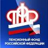 Пенсионные фонды в Кумылженской