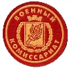 Военкоматы, комиссариаты в Кумылженской