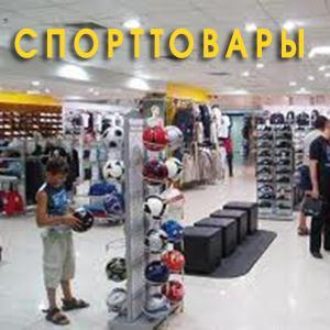 Спортивные магазины Кумылженской