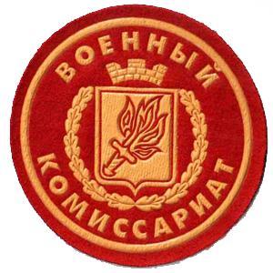 Военкоматы, комиссариаты Кумылженской
